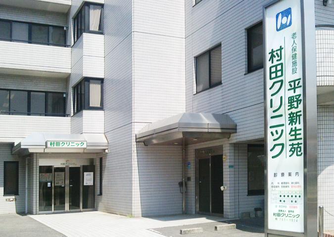 《口コミ2件》 平野医院(奈良市 | 大和西大寺駅)【口 …